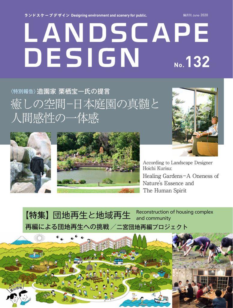 Landscape Design ランドスケープデザイン Magazine (Digital ...