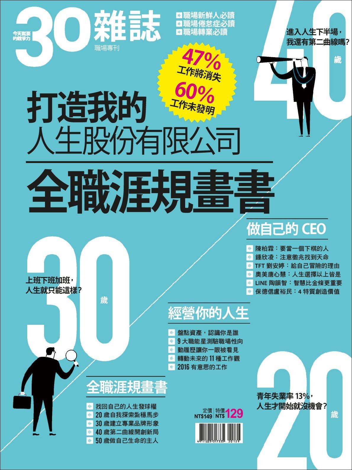 30 Monthly Special Issue 30雜誌特刊 Digital