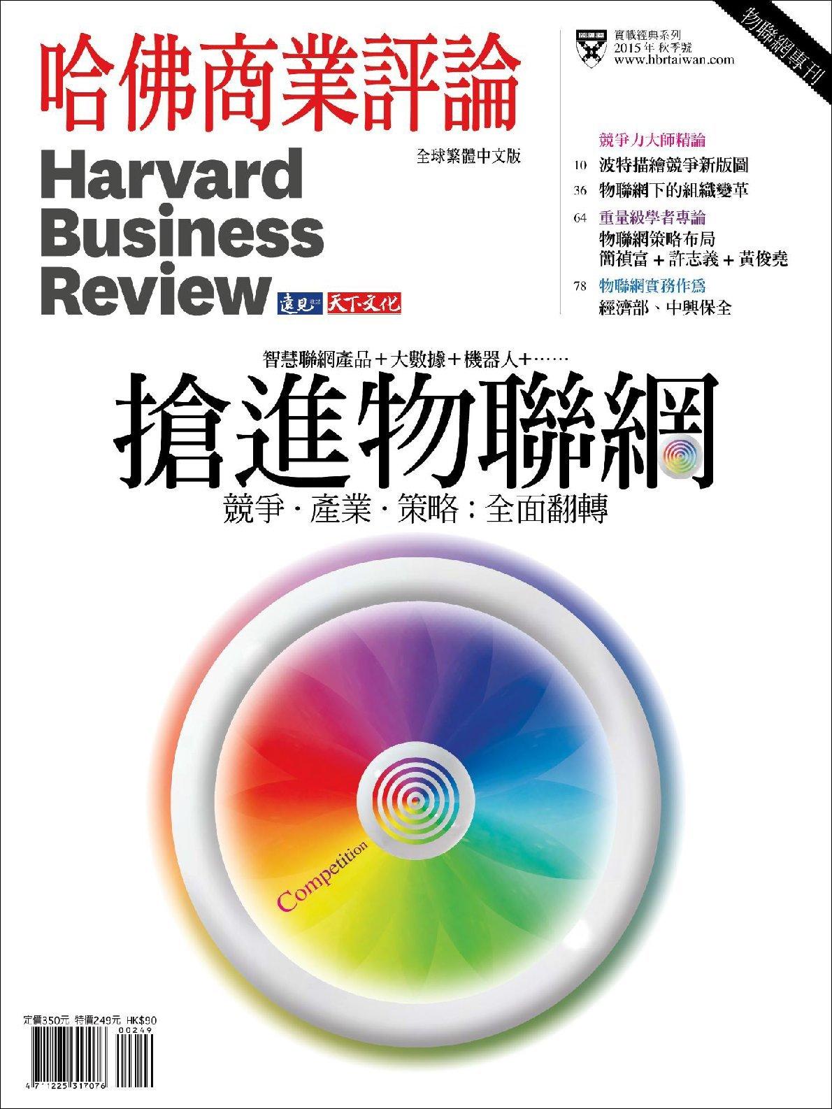 Harvard business review discount coupon