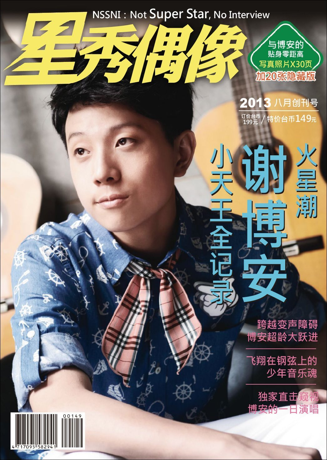 Super Star Simple Chinese version 星秀偶像杂志 简体版 (Digital)