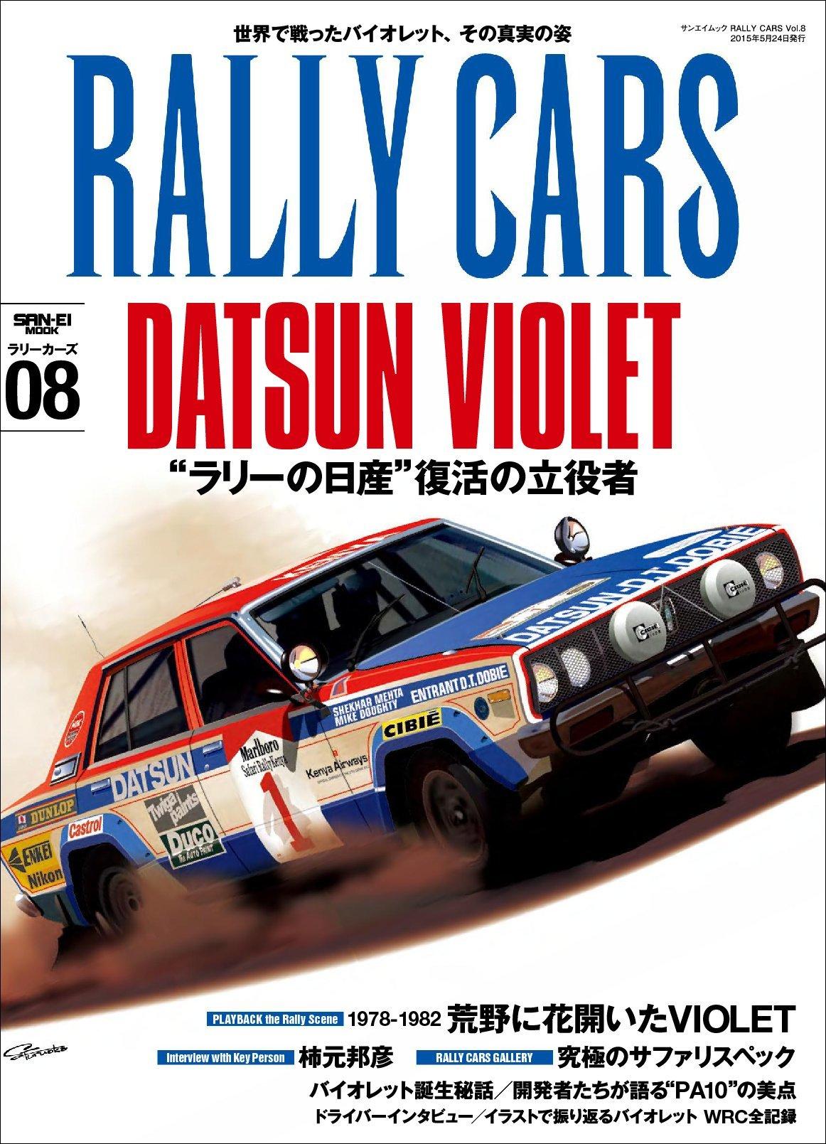 RALLY CARS (Digital)
