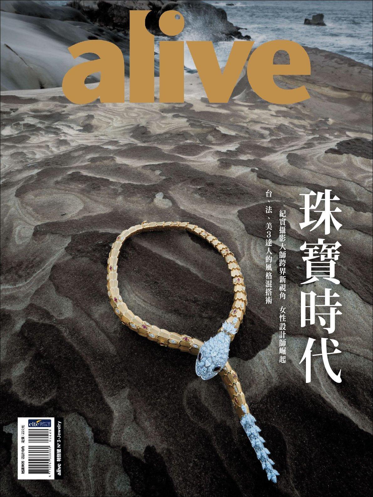 alive 特別號 Digital