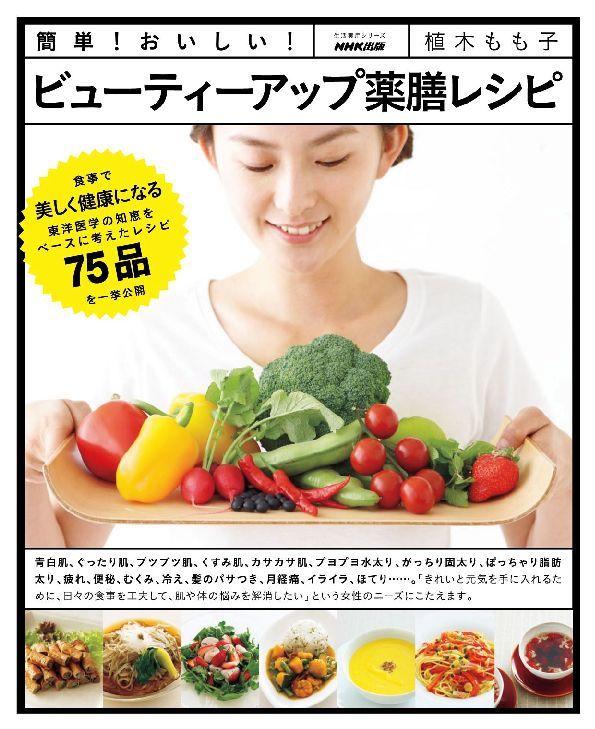 簡単!おいしい! ビューティーアップ薬膳レシピ Digital