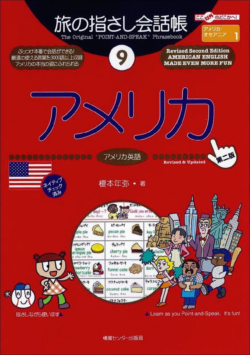 旅の指さし会話帳9 アメリカ (Digital)