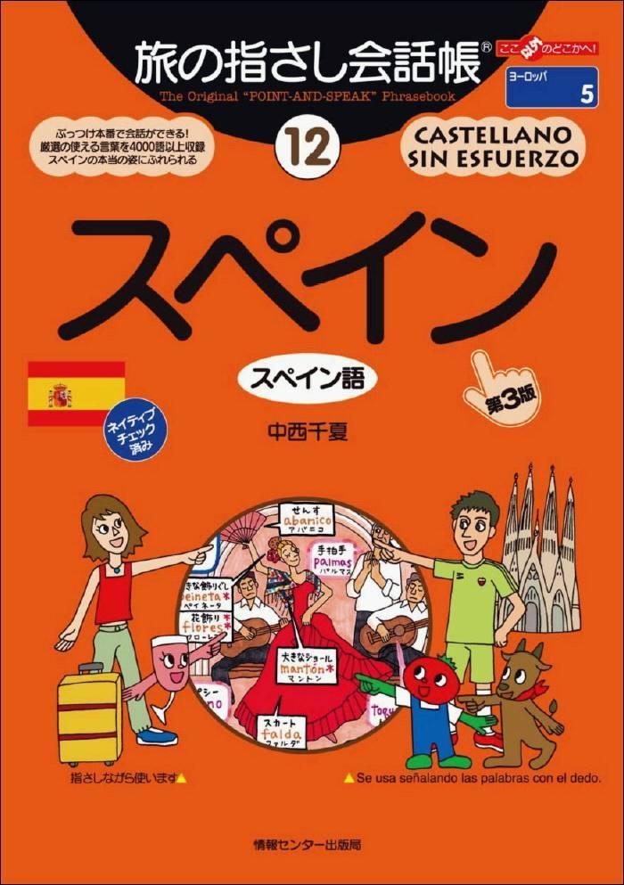 旅の指さし会話帳12 スペイン (Digital)
