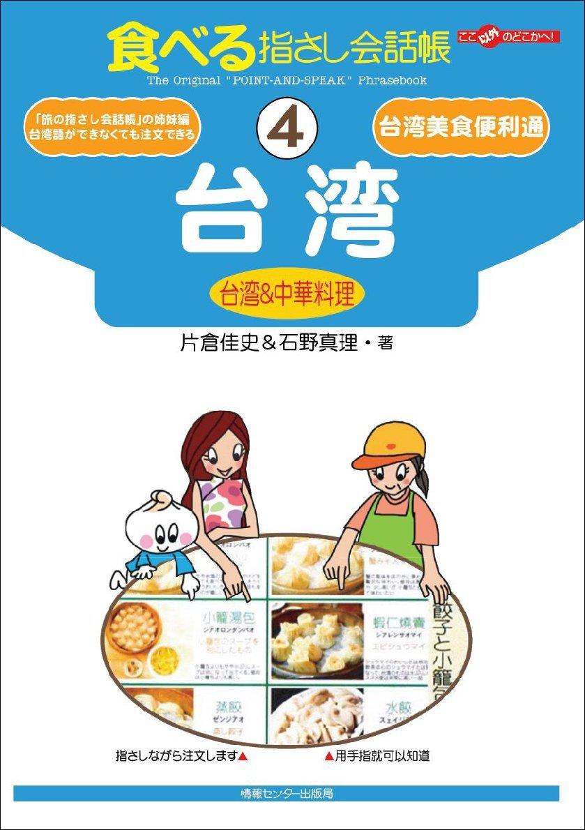 食べる指さし会話帳4 台湾 Digital