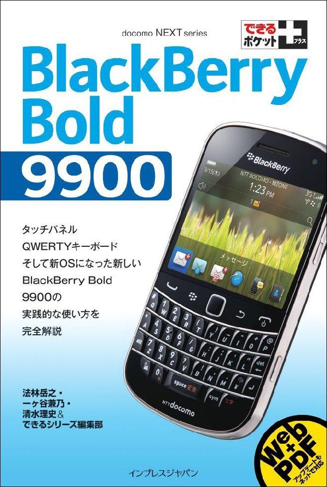 できるポケット+ BlackBerry Bold 9900 Digital