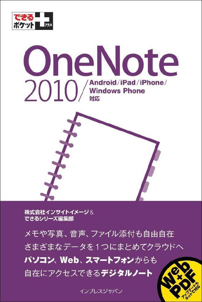 できるポケット+ OneNote 2010/Android/iPad/iPhone/Windows Phone対応 (Digital)