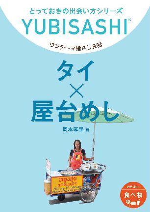 ワンテーマ指さし会話 タイ×屋台めし (Digital)