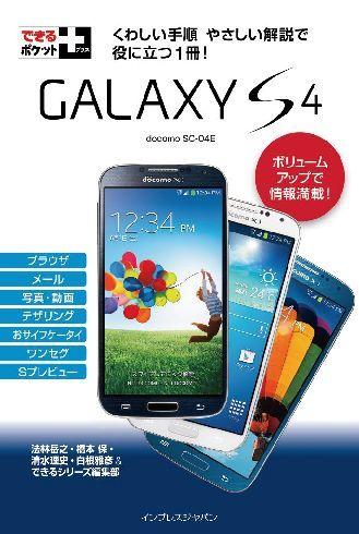 できるポケット+ GALAXY S4 Digital