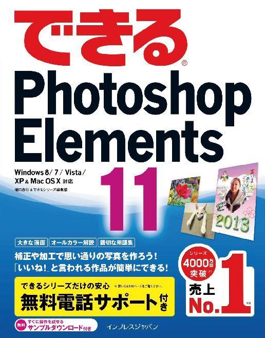 できるPhotoshop Elements 11 Windows 87VistaXPMac OS X対応 Digital