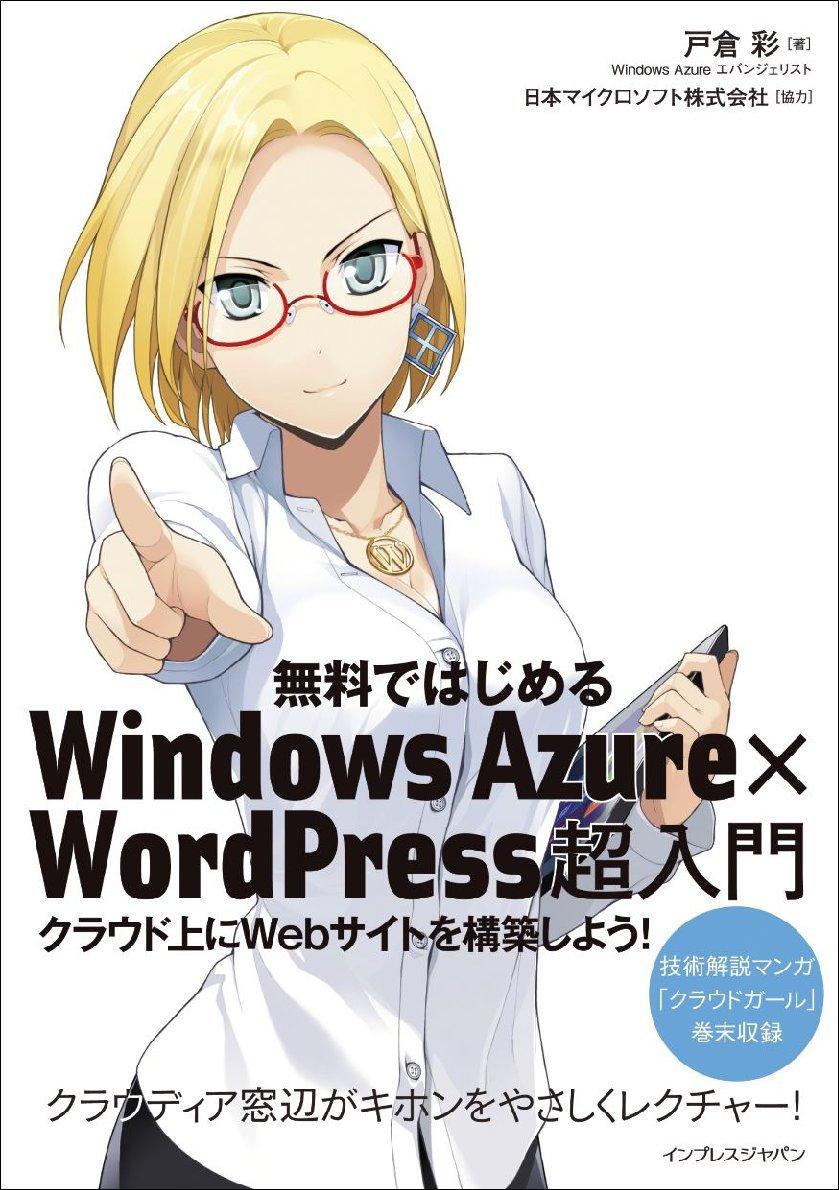 無料ではじめるWindows Azure×WordPress超入門 Digital