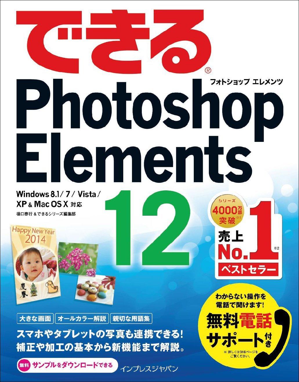 できるPhotoshop Elements 12 Windows 817VistaXPMac OS X対応 Digital