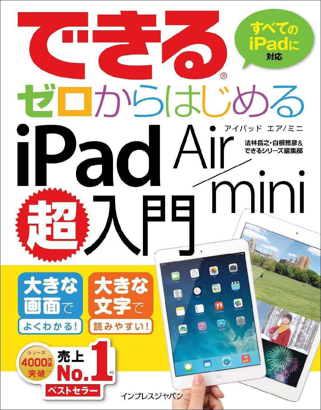できるゼロからはじめるiPad Air/mini超入門 (Digital)