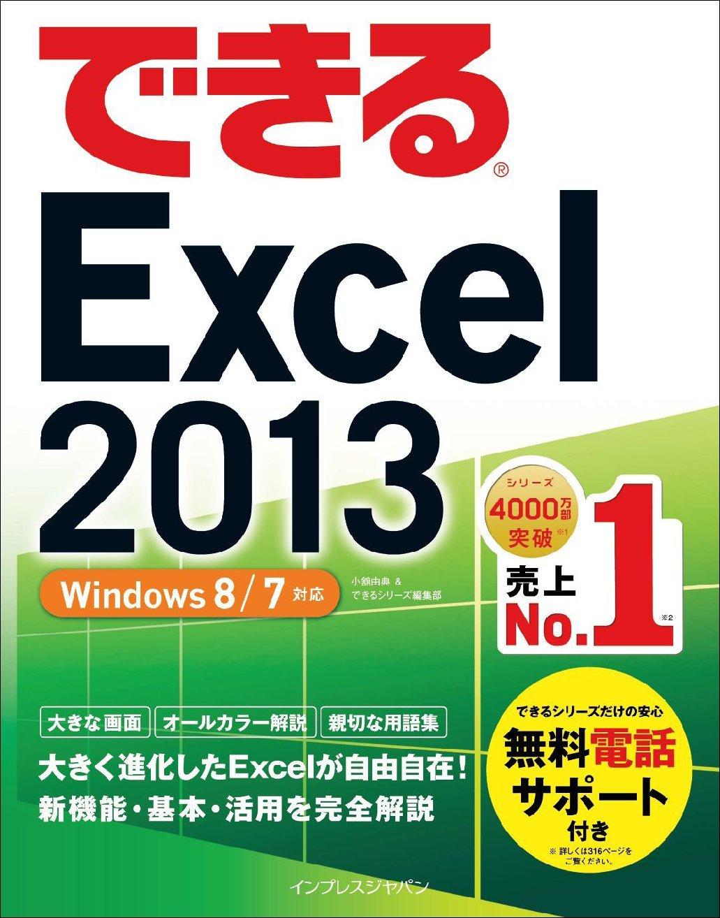 できるExcel 2013 Windows 8/7対応 (Digital)