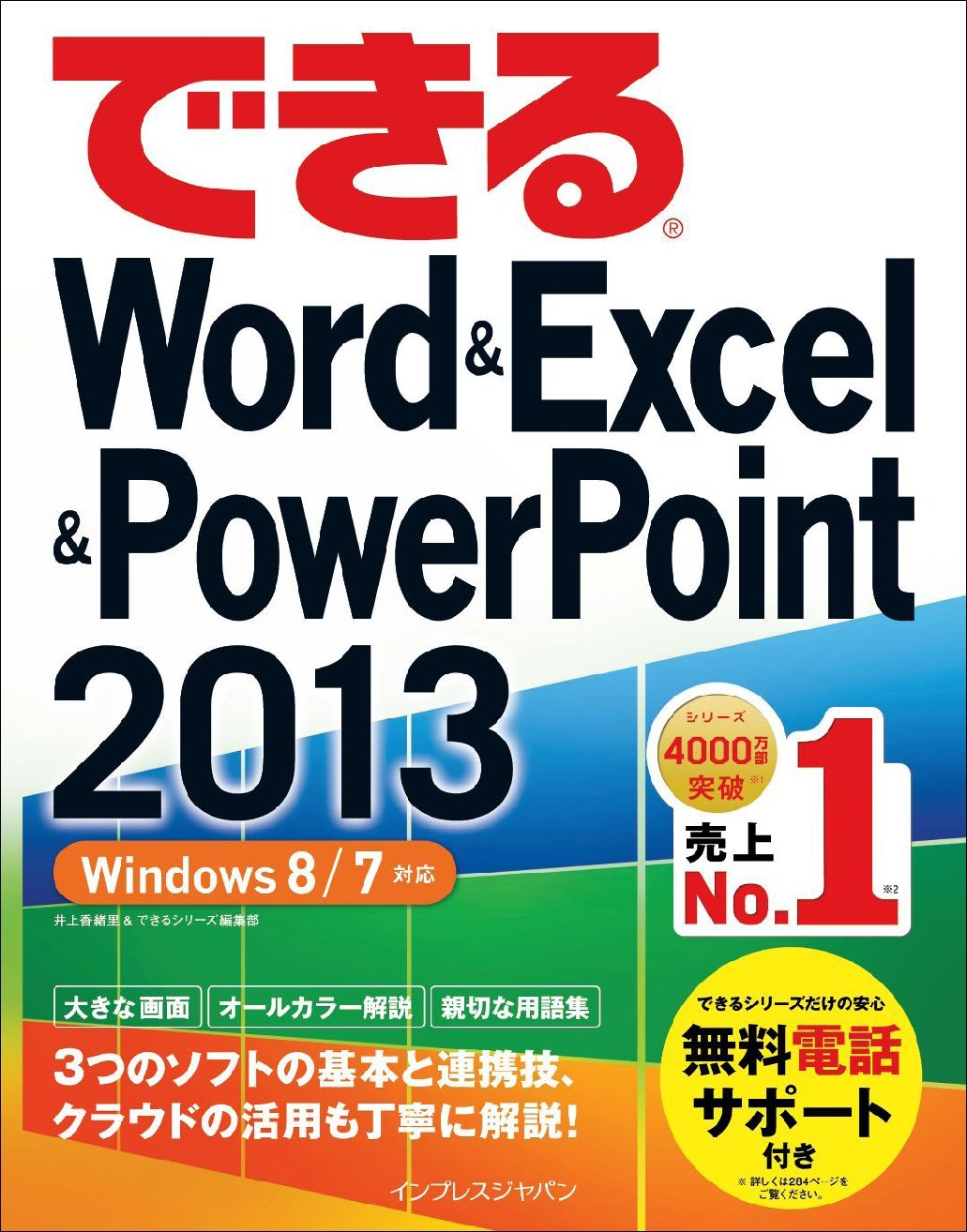 できるWordExcelPowerPoint 2013 Windows 87対応 Digital