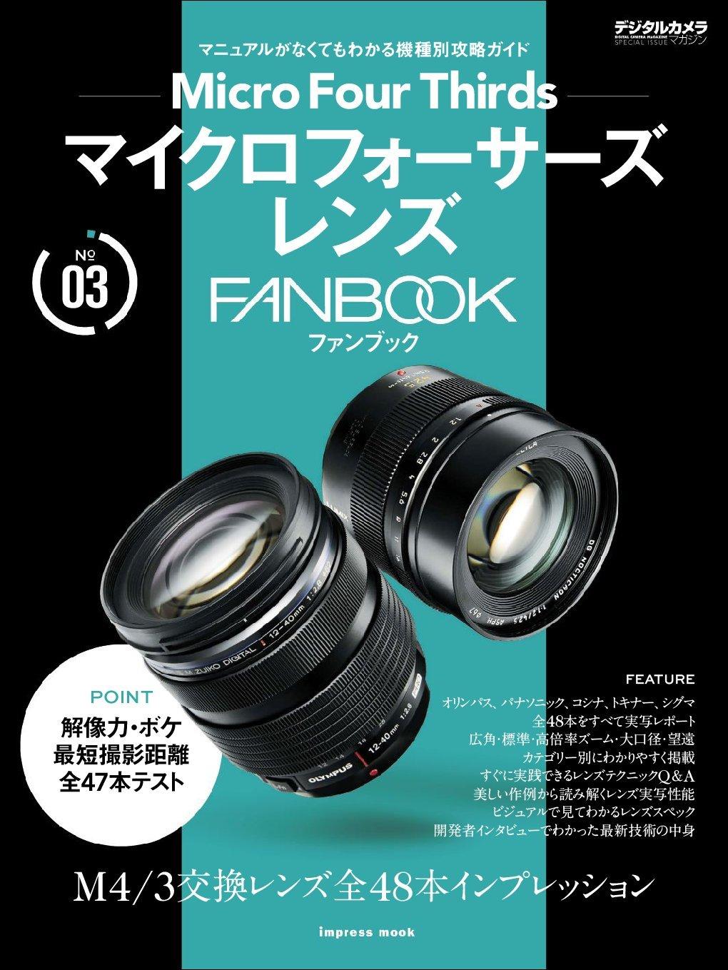 マイクロフォーサーズレンズ FANBOOK (Digital)