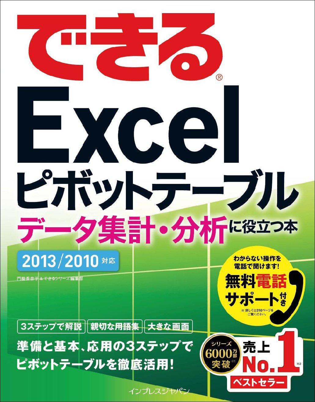 できるExcelピボットテーブル データ集計・分析に役立つ本 2013/2010対応 (Digital)