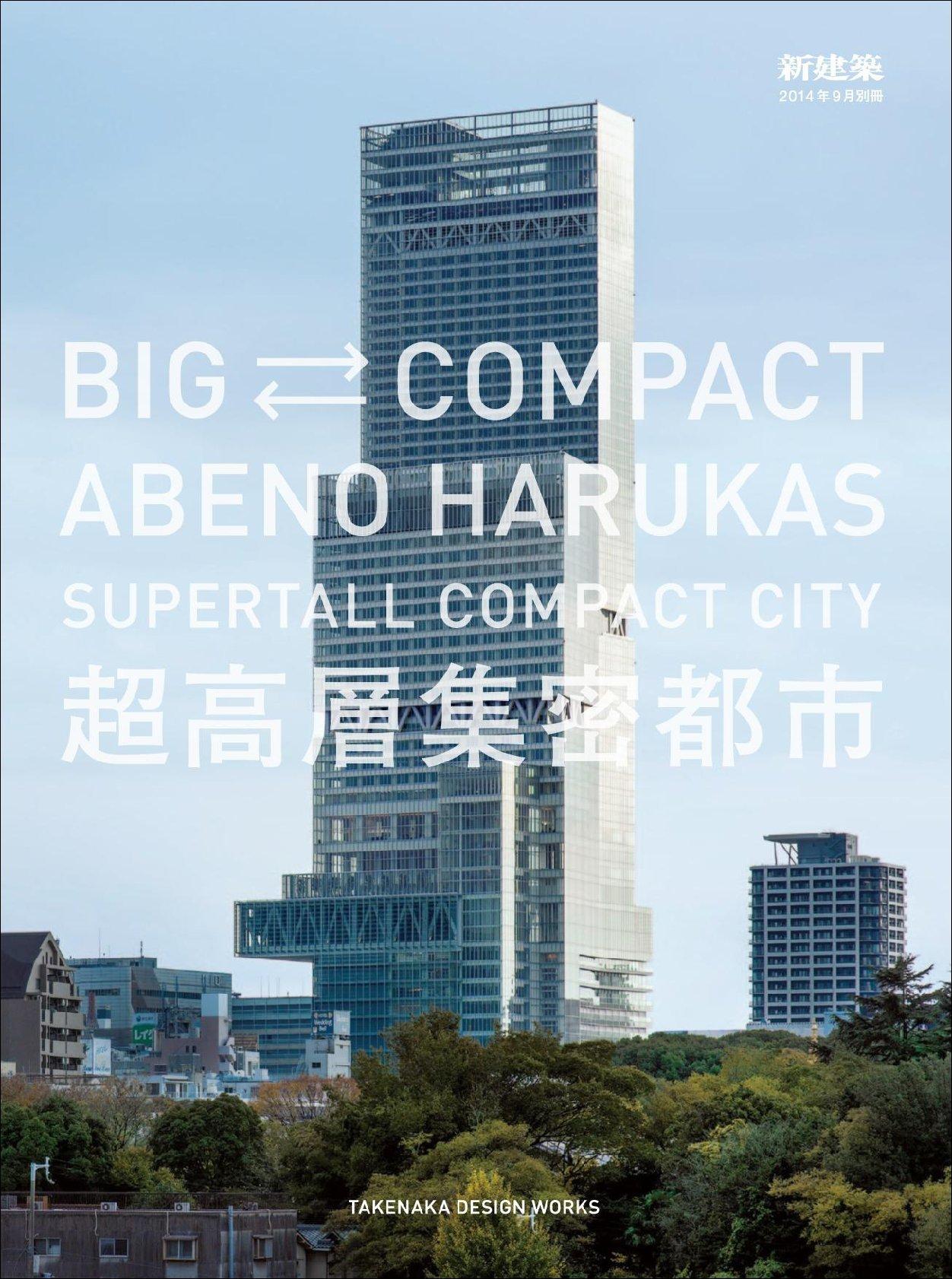 『新建築』 2014年9月別冊 Digital