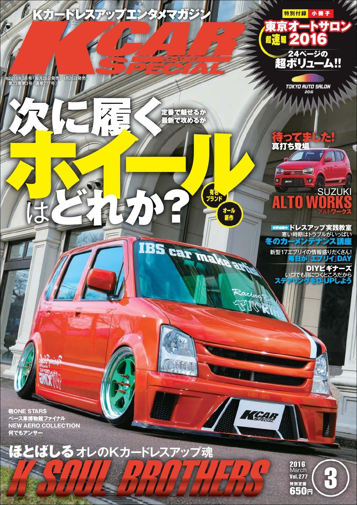 K CARスペシャル Digital