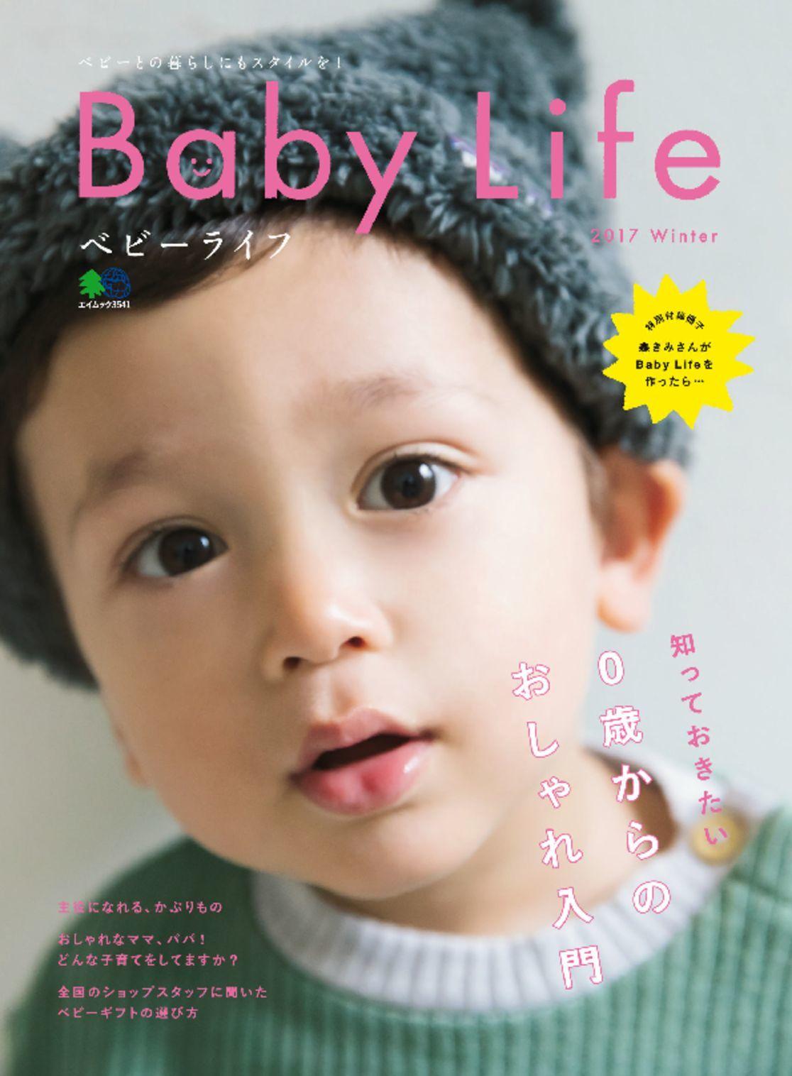 Baby Life ベビーライフ Digital