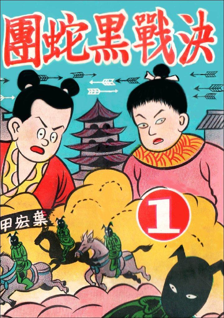 JhugeShiro series 2 諸葛四郎(2)–決戰黑蛇團 (Digital)