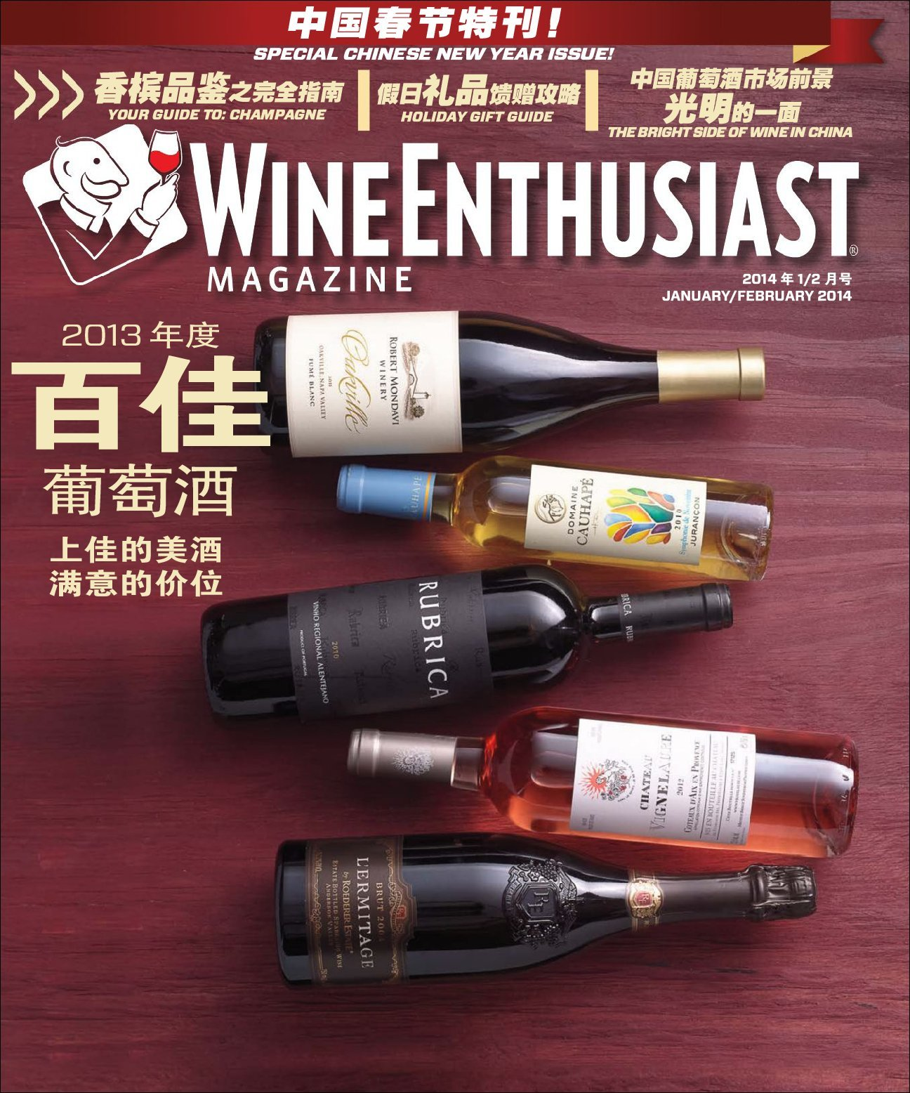 Wine Enthusiast China Digital