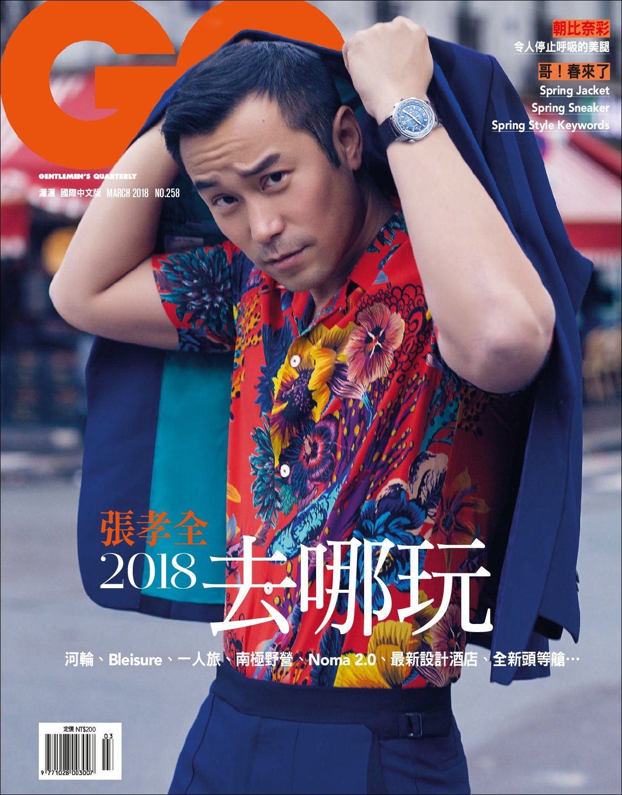 Gq 瀟灑國際中文版 Digital