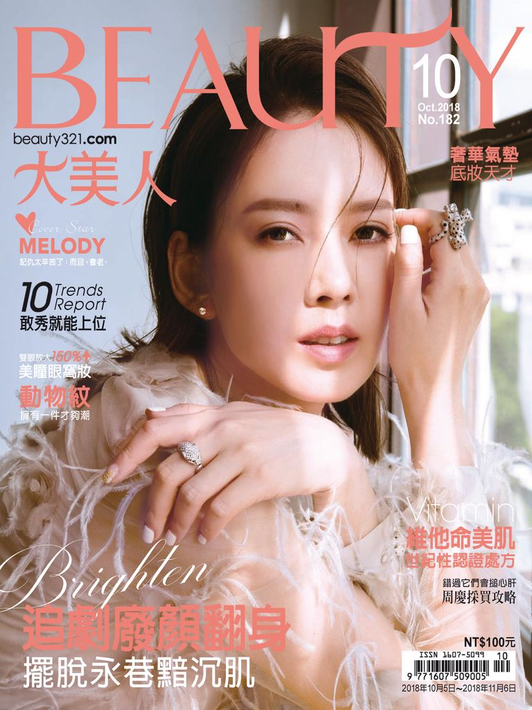Elegant Beauty 大美人 Digital