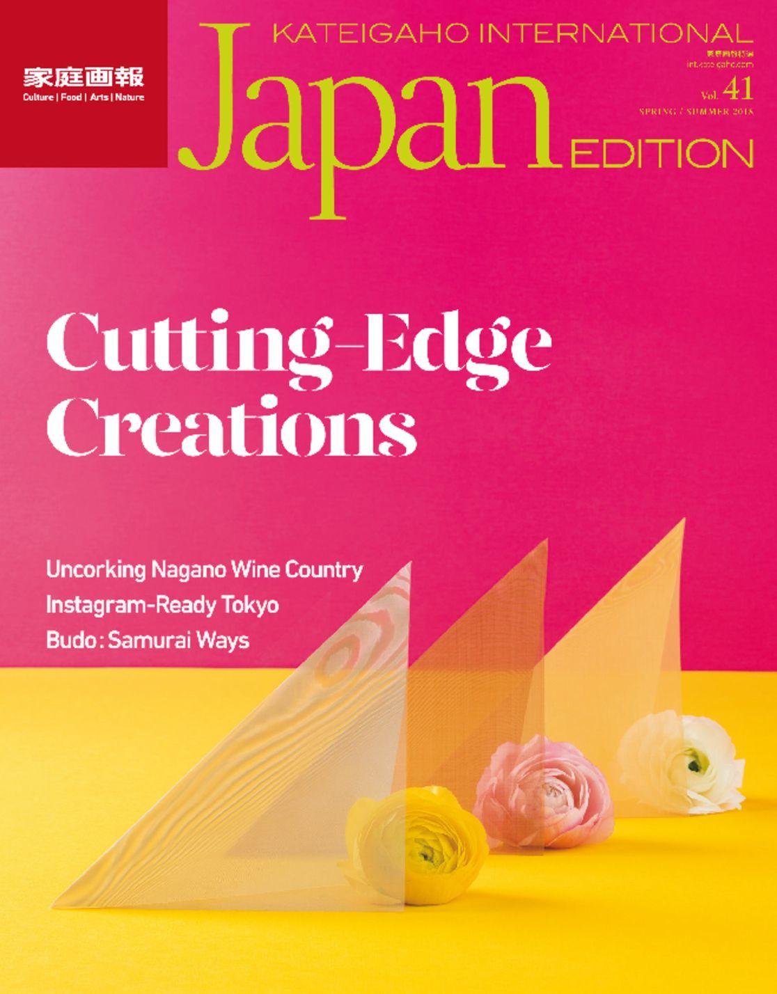 KATEIGAHO INTERNATIONAL JAPAN EDITION Digital