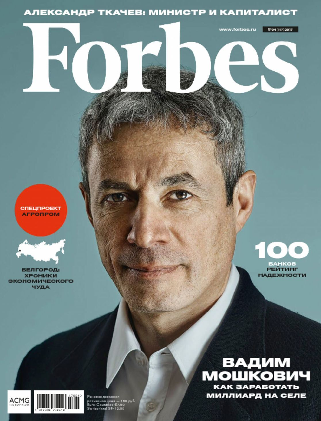 Forbes Russia Digital