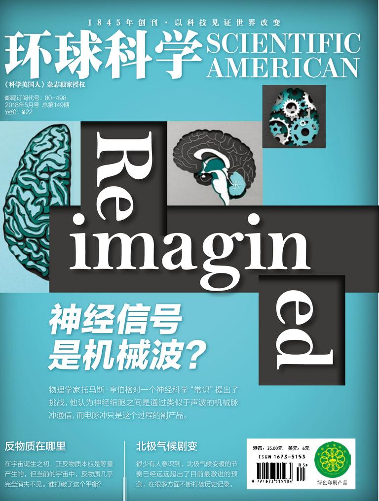 Scientific American Chinese Edition Digital