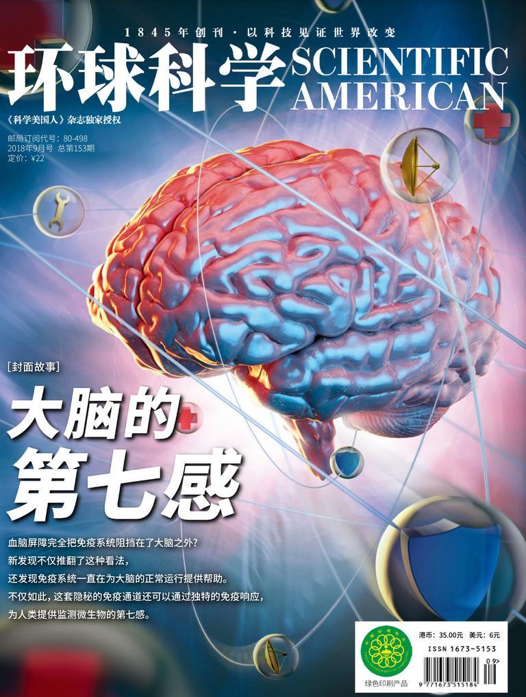 Scientific American Chinese Edition Digital