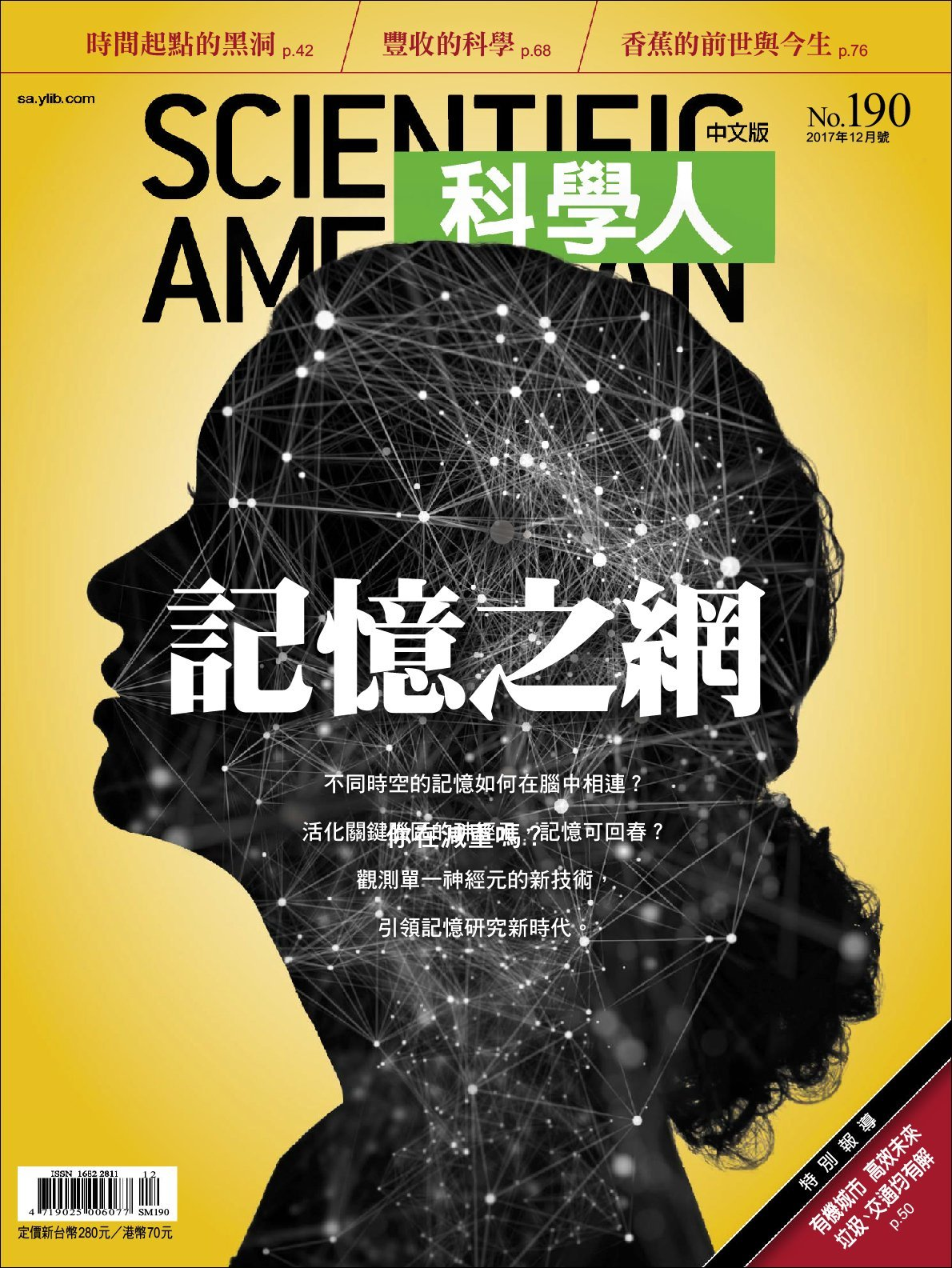 Scientific American Traditional Chinese Edition 科學人中文版 Digital