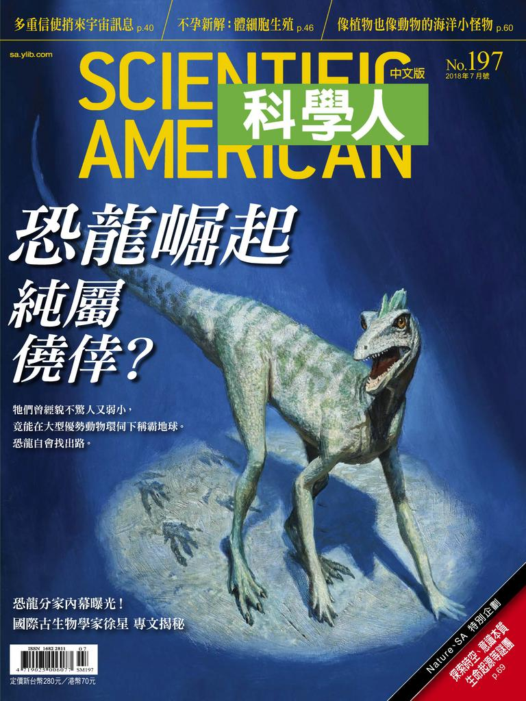 Scientific American Traditional Chinese Edition 科學人中文版 Digital