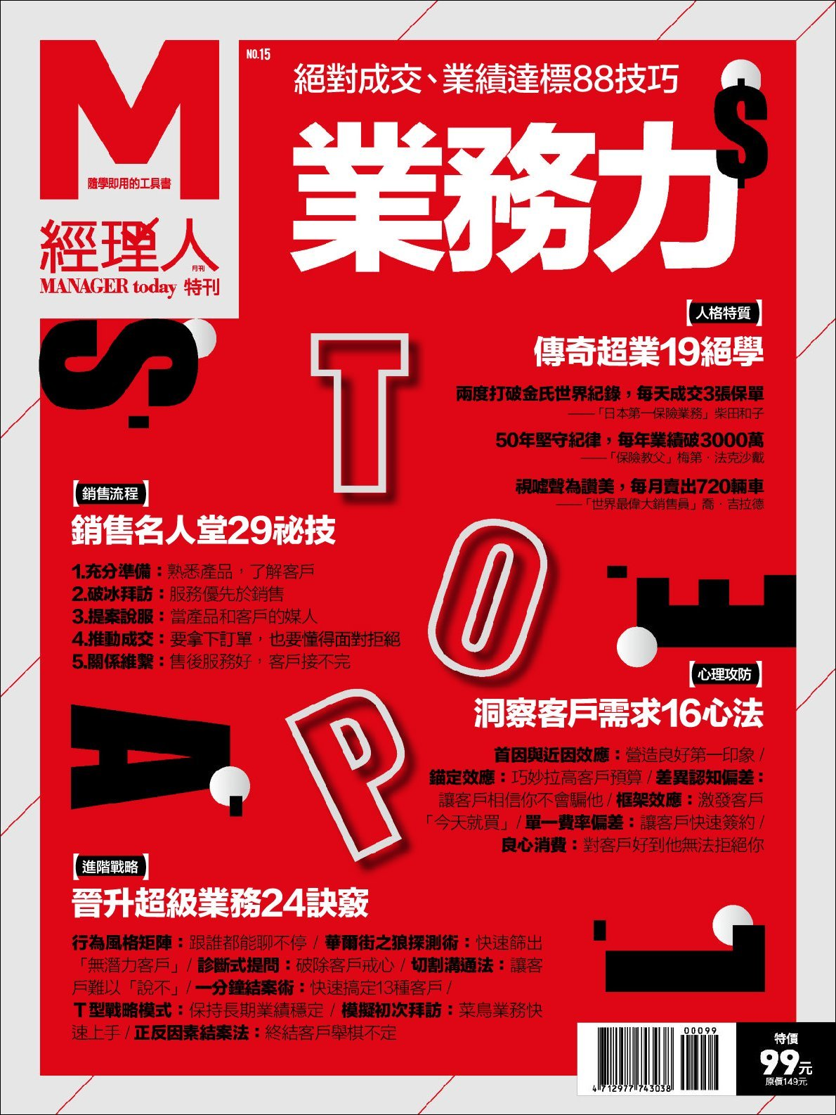 Manager Today Special Issue 經理人 主題特刊 Digital