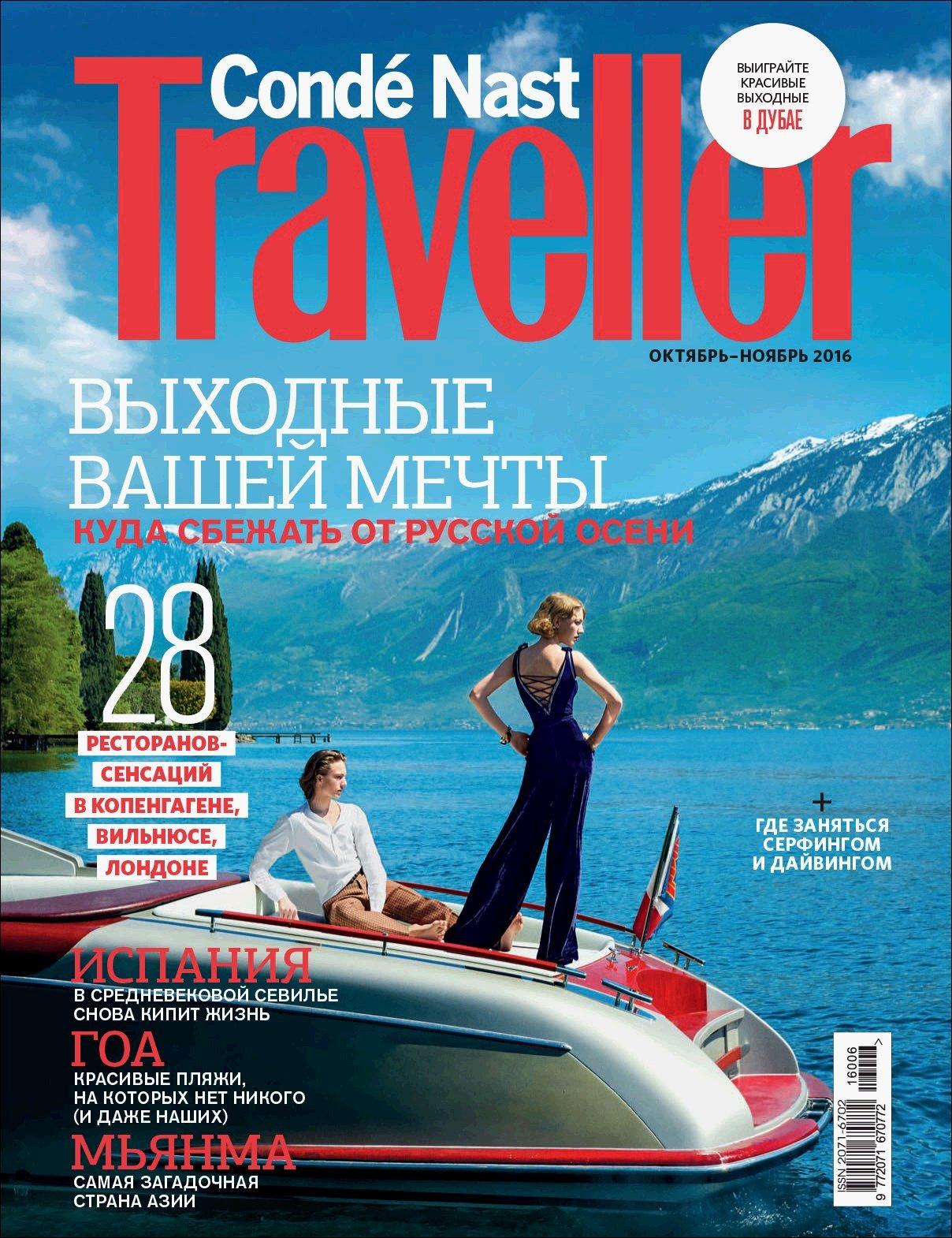 magazine conde nast traveller digital