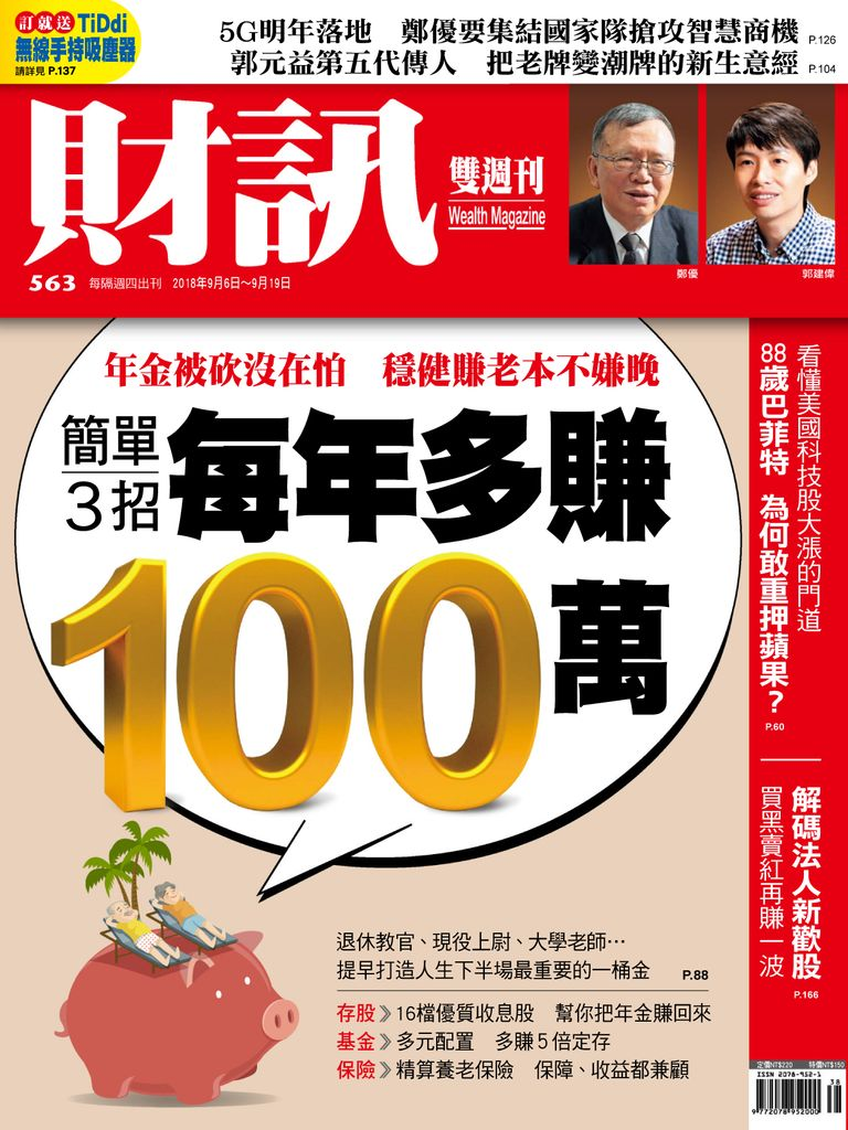 Wealth 財訊雙週刊 Digital