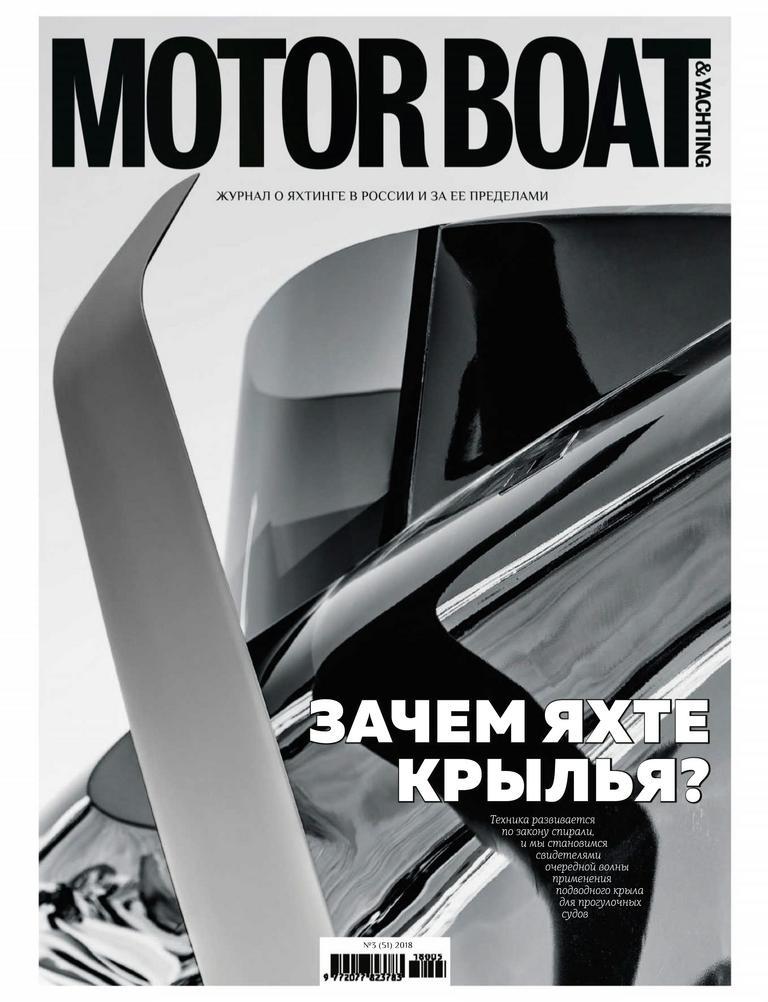 Motor Boat Yachting Russia Digital
