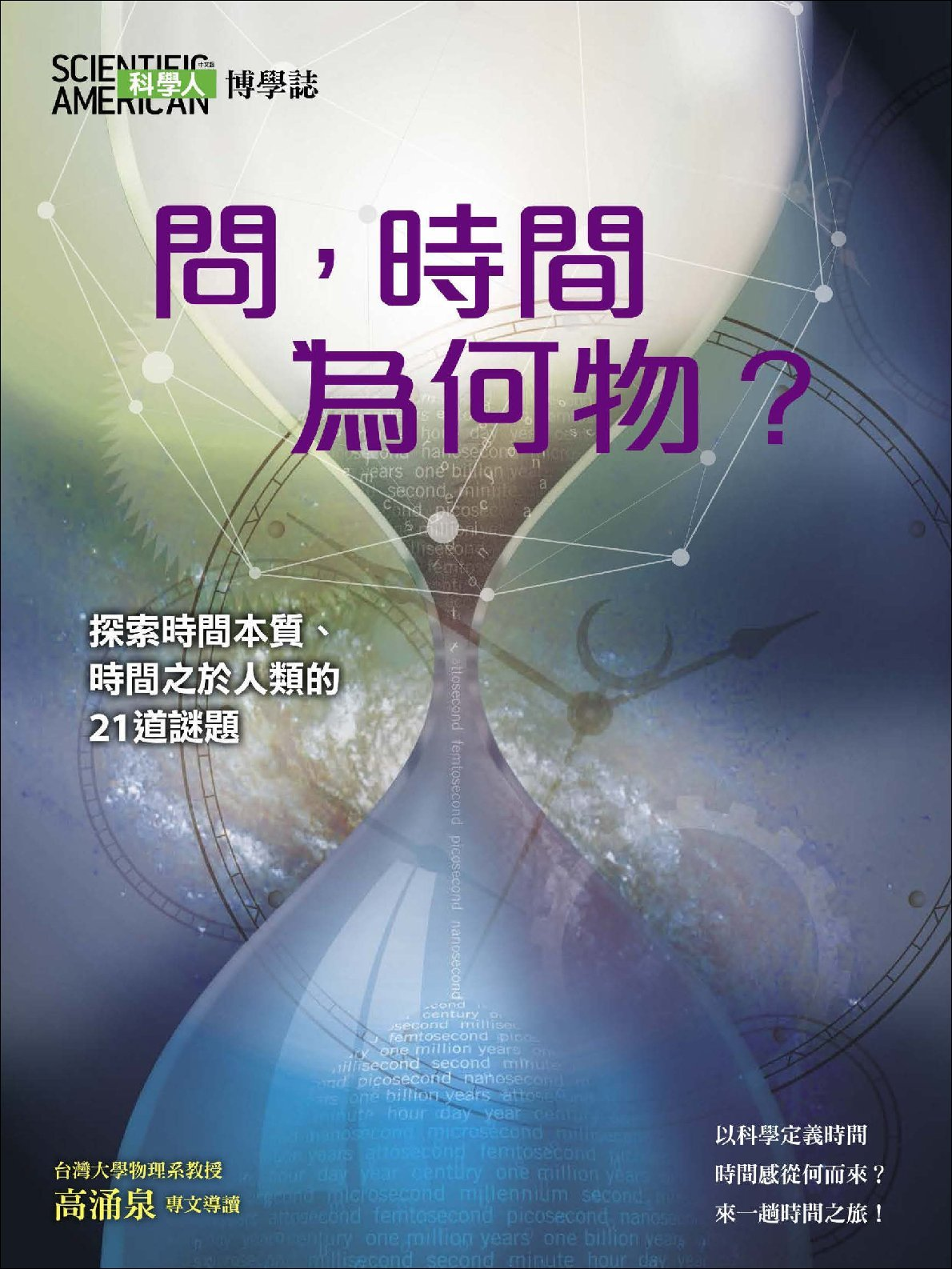 Scientific American Special Collector's Edition 《科學人精采100》特輯 Digital
