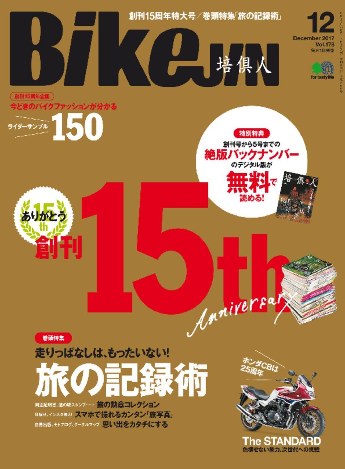 Bikejin/培倶人 バイクジン Digital