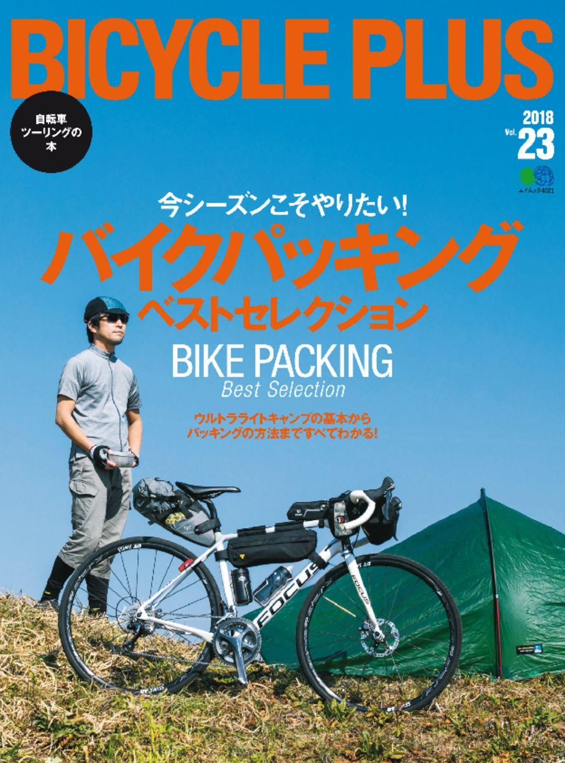 Bicycle Plus バイシクルプラス Digital