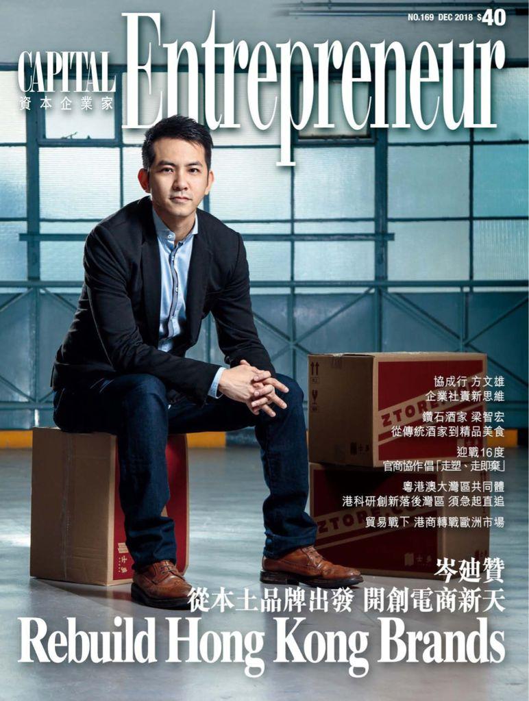 Capital Entrepreneur 資本企業家 Digital