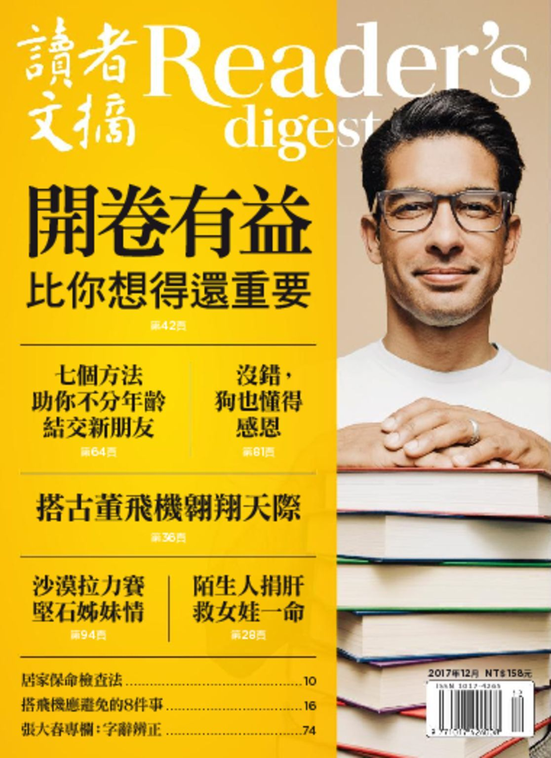 Reader S Question Can I Transfer Miles From One Airline: Reader's Digest Chinese Edition 讀者文摘中文版 Magazine (Digital