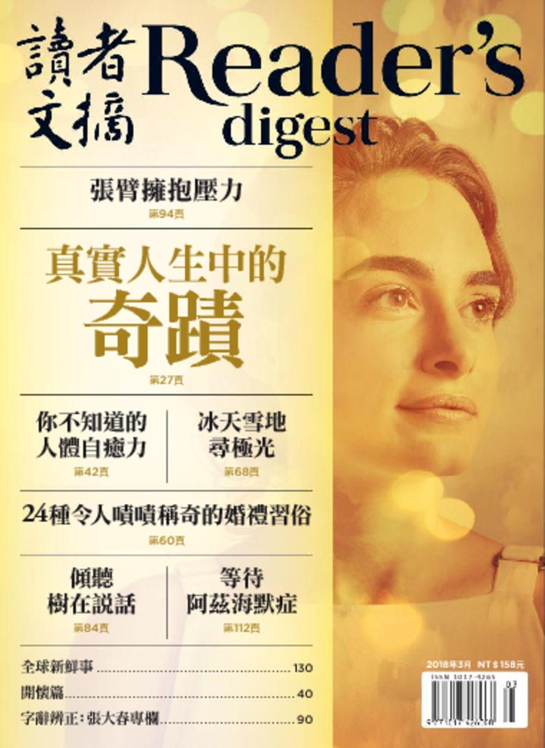 Readers Digest Chinese Edition 讀者文摘中文版 Digital