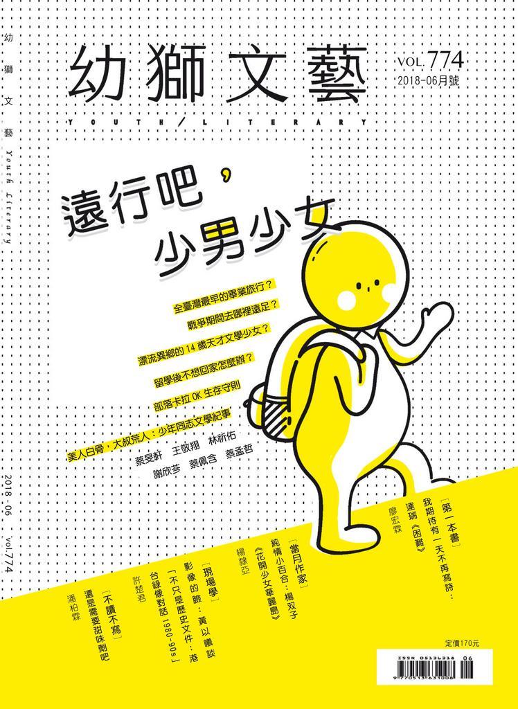 Youth Literary Monthly 幼獅文藝 Digital