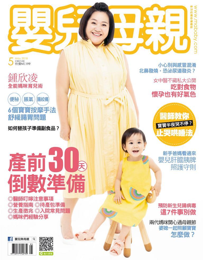 Baby Mother 嬰兒與母親 Digital