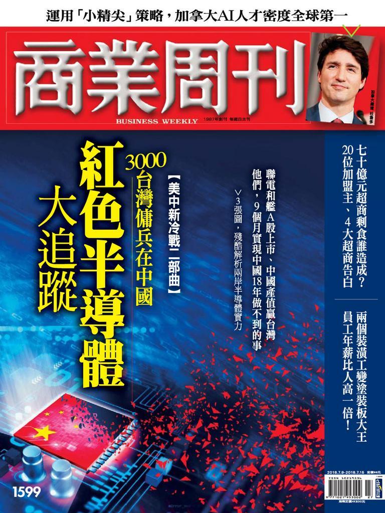 Business Weekly 商業周刊 Digital