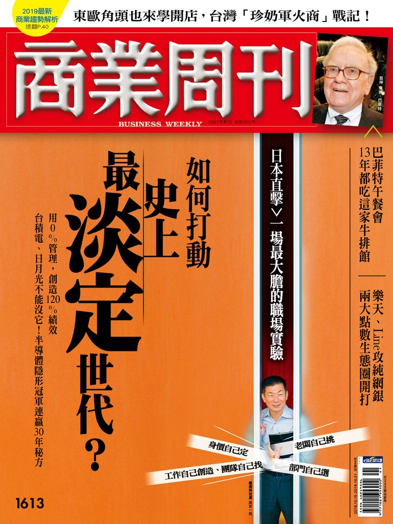 Business Weekly 商業周刊 Digital