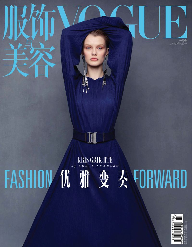 Vogue 服饰与美容 Digital